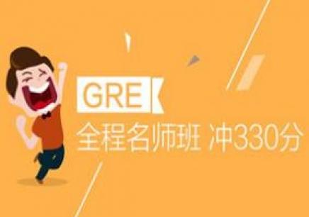 上海学习GRE的课程辅导班
