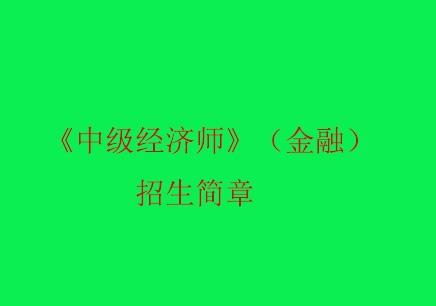 北京初级经济师培训学校学校