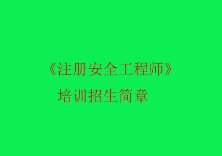 《注册安全工程师》培训上海