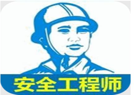 2017年全国《注册安全工程师》精品班