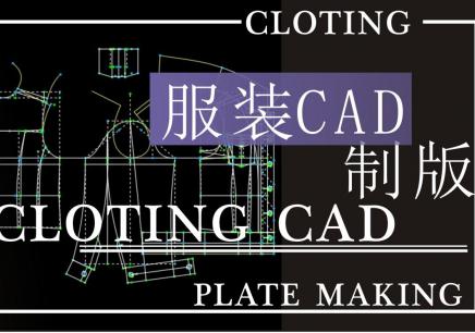 广州服装cad制版培训班