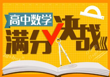 石家庄高考暑假数学亚博体育免费下载晚班