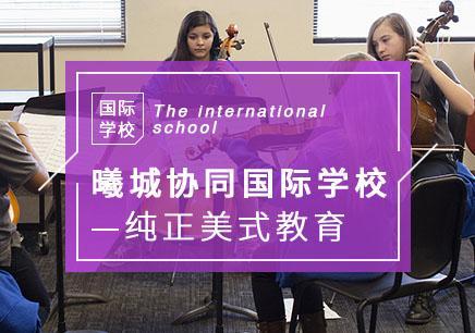 深圳曦城协同国际学校美式国际学校
