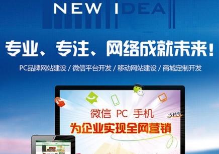 SEO网站优化推广培训热门招生