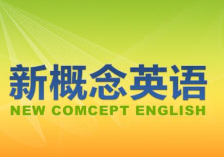 苏州园区英语培训学校