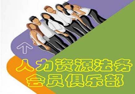 上海人力资源法务课程