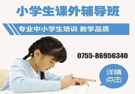 福田深圳待遇二小学老师辅导班哪个好_小学一代课小学语文年级图片