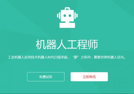 杭州机器人工程师寒假培训