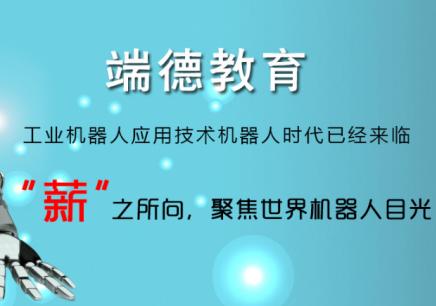 工业机器人培训班杭州