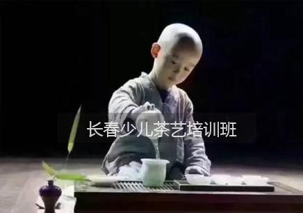 长春少儿茶艺培训哪里好