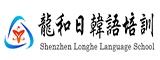 深圳龙和日韩语