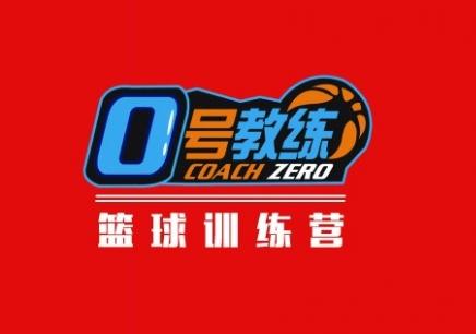 浦口篮球裁判培训学校
