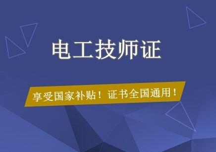 深圳电工技能培训机构费用
