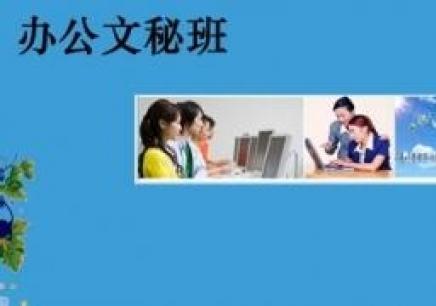 办公高级文秘培训课程