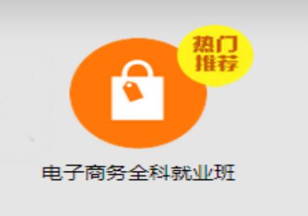深圳电子商务师培训学校