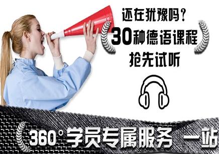 南京德语留学培训班