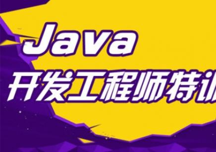 北京it培训学习Java哪家好