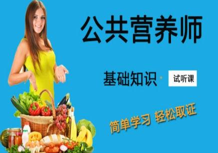 济南公共营养师培训