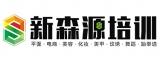 深圳新森源