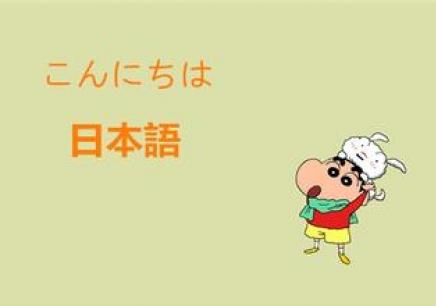 无锡日语语音学习补习班