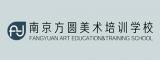 南京方圆美术培训学校