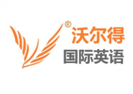 淄博成人英语培训班
