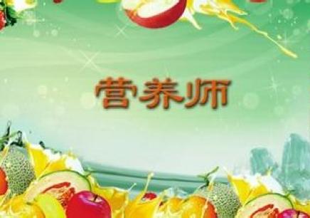 宁波公共营养师培训咨询