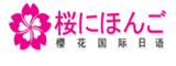 杭州樱花日语