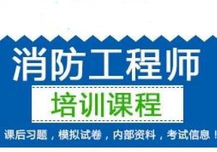 杭州消防工程师辅导学费
