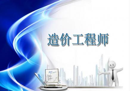 杭州造价工程师