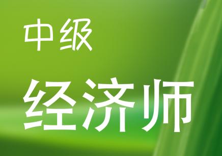 杭州中级经济师培训