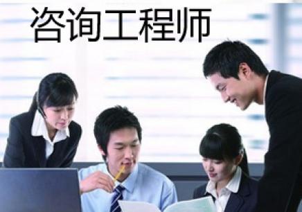 杭州咨询工程师培训