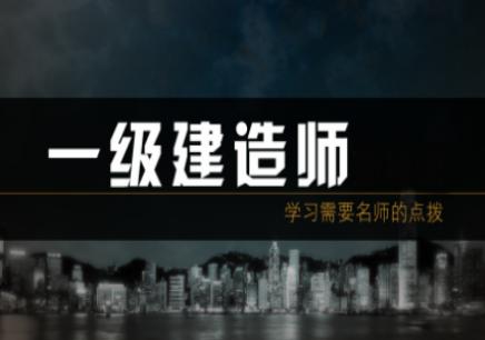 杭州一建面授|网络课程