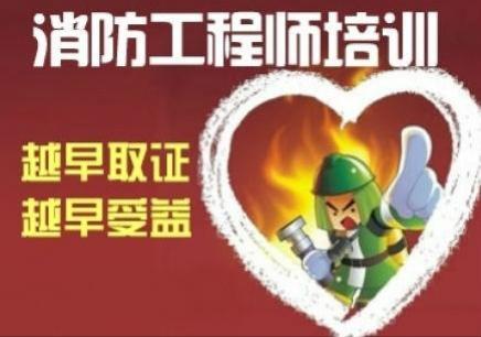 杭州一级消防工程师网络培训哪家好