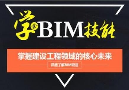 杭州bim培训班