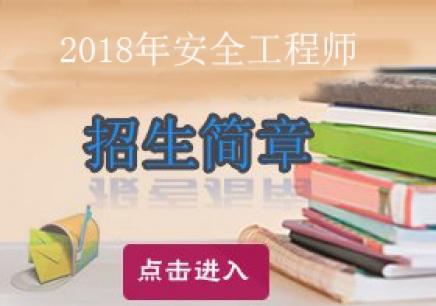 杭州注册安全工程师培训学校