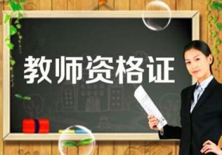 杭州教师资格证 培训班