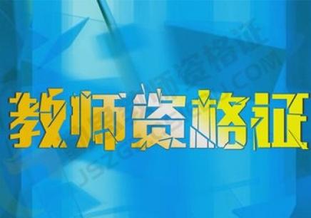 杭州教师资格证培训学校