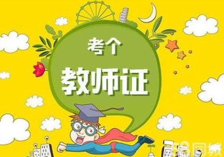 杭州教师资格证培训