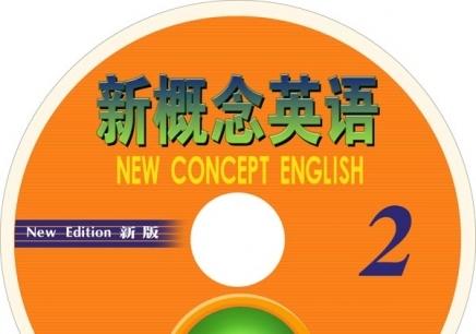 宁波新概念英语2培训