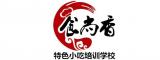 济南食尚香小吃天琴培训学校