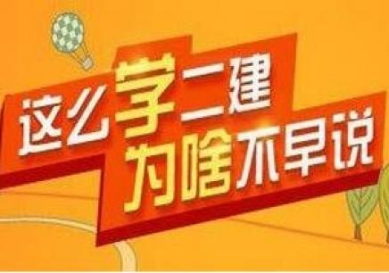 2018二级建造师法规直播VIP班