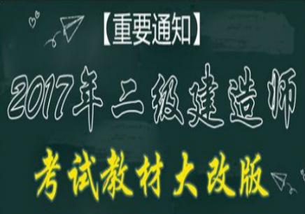 珠海2018年二级建造师【网络教学】