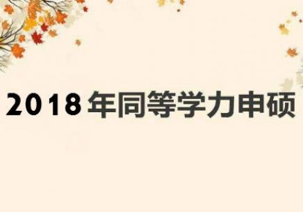 珠海2018年同等学力申硕-日语、法语辅导课程