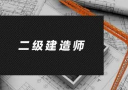 珠海二级建造师学习班