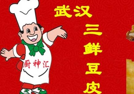 武汉培训小吃的学校