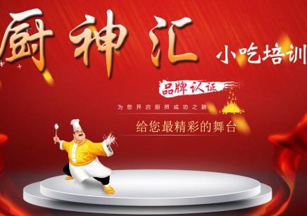 武汉专业小吃培训学校