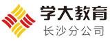 长沙学大信息技术有限公司