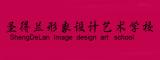 圣得兰形象设计艺术学校