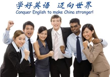 南坪区成人英语速成班